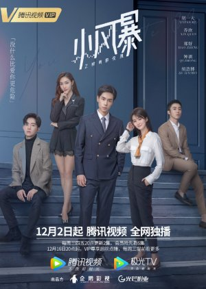image of drama You Complete Me (2020) [CDRAMA]